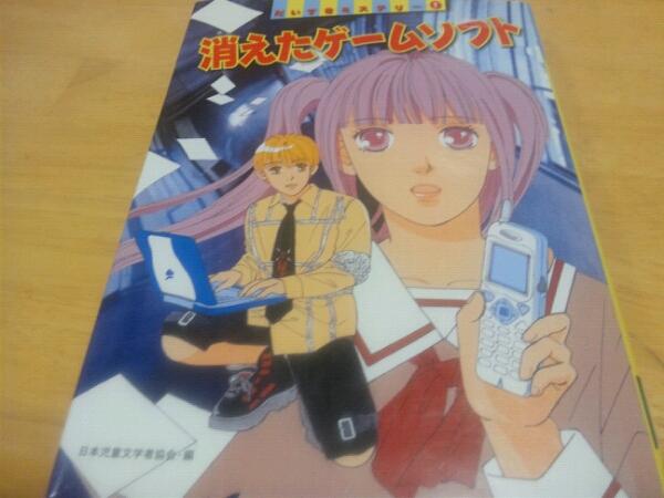 ★消えたゲームソフト★日本児童文学者協会_画像1