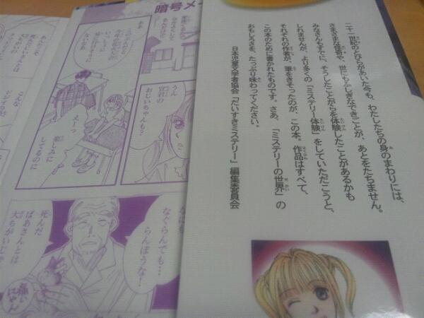 ★消えたゲームソフト★日本児童文学者協会_画像2