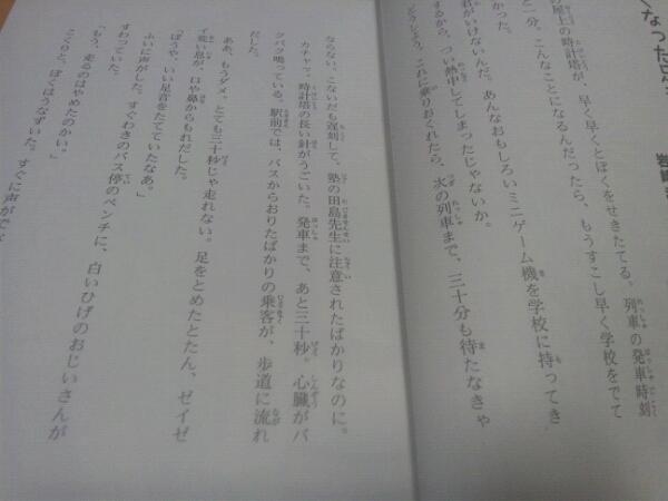 ★消えたゲームソフト★日本児童文学者協会_画像3