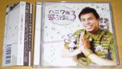 ハニワ曲歌ってみた3(CD/初回/HoneyWorks/96猫,Gero.そらる,ろん,花たん,ASK,ヲタみん,鎖那,ゴム,halyosy,ふぁねる