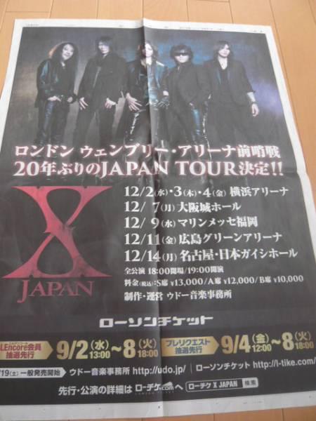 XJAPAN新聞広告(1)★世界ツアーYoshikiToshi