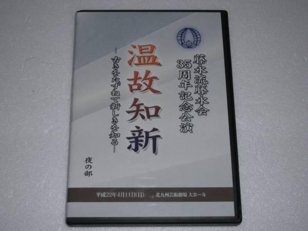 ◆藤永流藤永会 35周年記念公演 温故知新 夜の部_画像1