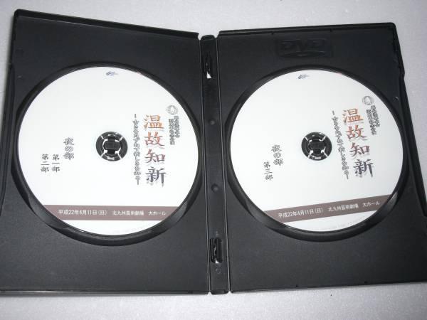 ◆藤永流藤永会 35周年記念公演 温故知新 夜の部_画像3