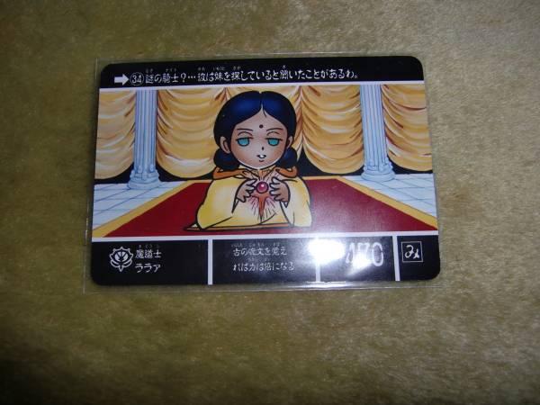 カード カードダスクエスト ナイトガンダム 魔導士 ララァ_画像1