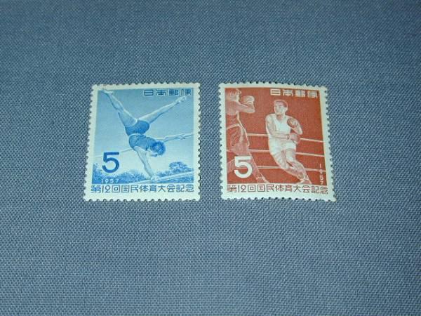 ☆1957年 第12回国民体育大会 5円 2種類 未使用 ☆_画像1