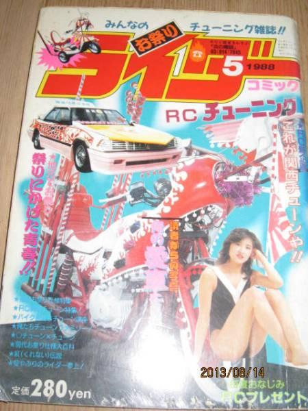 ライダーコミックチューニング1988年5月号◆暴走族グラチャンザリゴキバブGT380GS400CBX400Fばぶ組クレタク_画像1