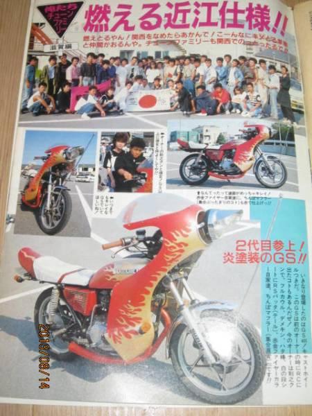 ライダーコミックチューニング1988年5月号◆暴走族グラチャンザリゴキバブGT380GS400CBX400Fばぶ組クレタク_画像2