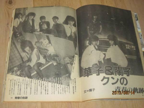 ライダーコミックチューニング1988年5月号◆暴走族グラチャンザリゴキバブGT380GS400CBX400Fばぶ組クレタク_画像3