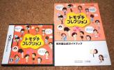 ★中古★NDS トモダチコレクション + ガイドブック