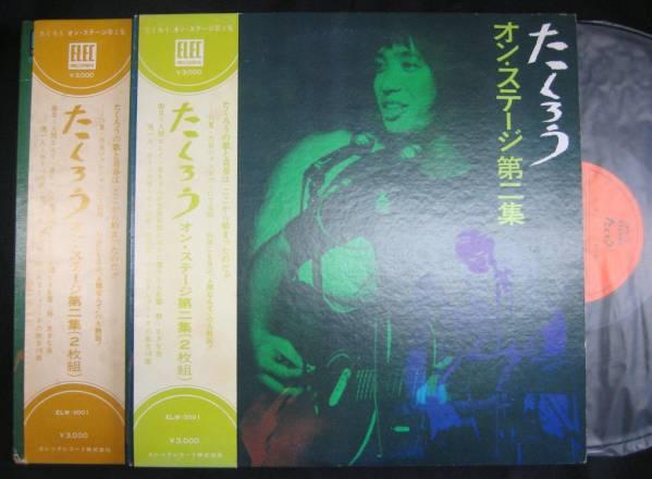 薄緑帯【たくろう オン・ステージ 第二集】吉田拓郎