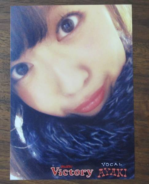 がんばれ!Victory CD青春!ヒーロー特典自撮り生写真プライベートセルフフォトAYAKI[検索]ブロマイド