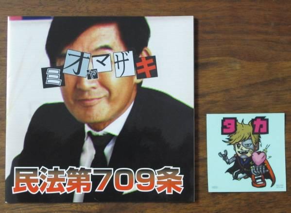 ミオヤマザキ民法第709条/特製キャラクターステッカー タカ&初回仕様ジャケット目隠しロゴステッカー