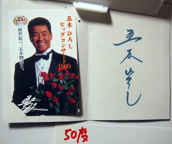 ●50度数テレカ。1999 五木ひろし。35th