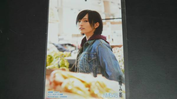 NMB48甘噛み姫タイプC ドン・キホーテ店特典外付け 山本彩_画像1