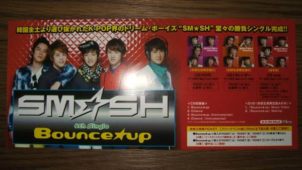 【ミニポスターF15】 SM☆SH/Bounce★up 非売品!