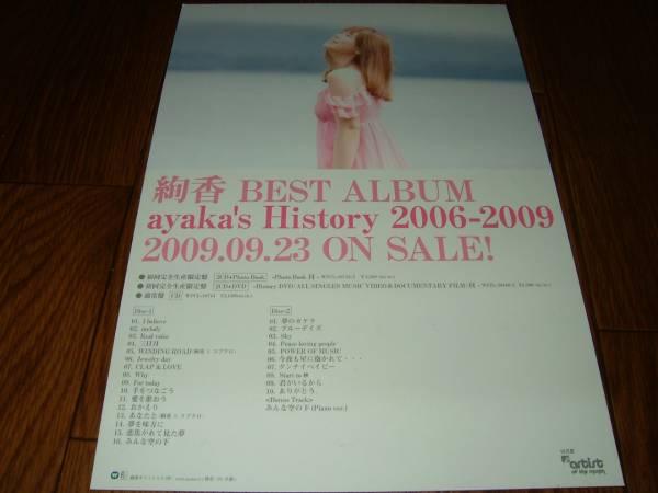 【ポップ?販促看板?】 絢香/ayaka's History 2006-2009 非売品!