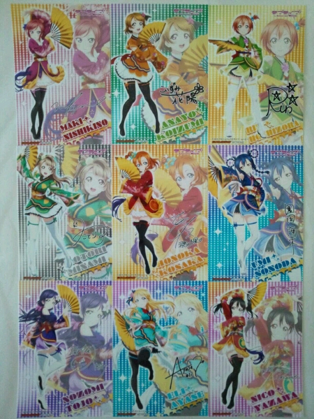 劇場版 ラブライブ Gamers映画半券交換特典 ブロマイド全9種 グッズの画像