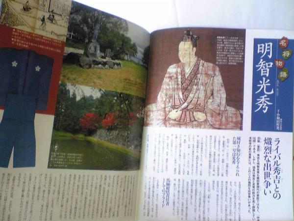 絶版◆週刊日本の合戦 明智光秀と...