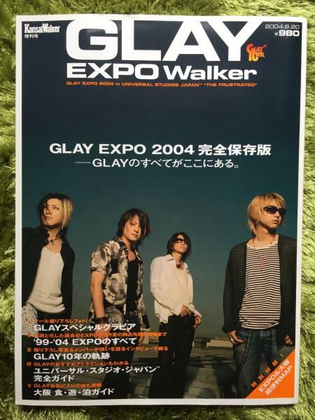 GLAY EXPO Walker - 関西ウォーカー(カードのおまけ付きで!!!) (古本・レア!!!)