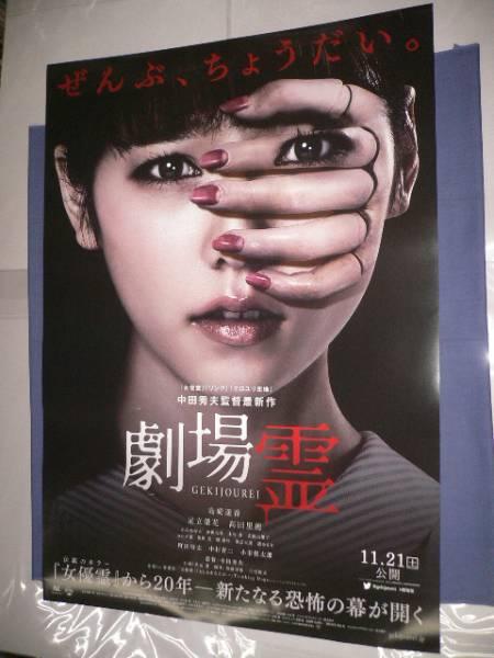 ◆ B1映画ポスター「劇場霊」 島崎遥香/中田秀夫/2015年_画像1