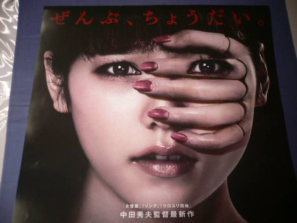 ◆ B1映画ポスター「劇場霊」 島崎遥香/中田秀夫/2015年_画像2