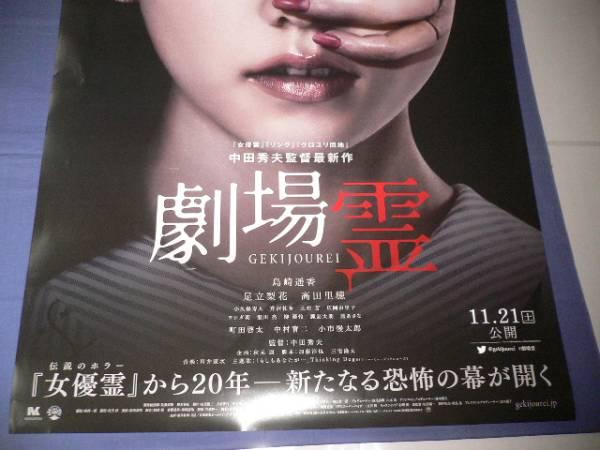 ◆ B1映画ポスター「劇場霊」 島崎遥香/中田秀夫/2015年_画像3