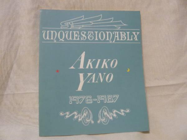 ○gRANOLa Akiko Yano Tour'87*ツアーパンフ 矢野顕子グラノーラ