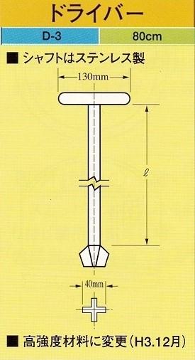 イケダ式スカッパー ステンレス製ドライバー 80cm「D-3」_画像1