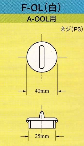 イケダ式スカッパー ドレン抜き栓 A-00L用フタ「F-0L」_画像1