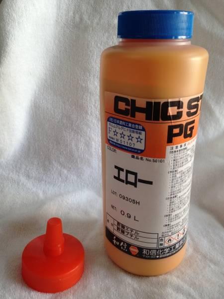 顔料木材着色剤「シークステイン PG エロー 0.9L」_画像1