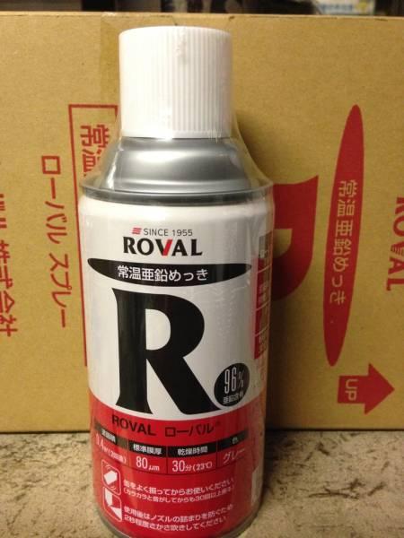 塗る常温亜鉛メッキ「ローバルスプレー 300ml」_画像1