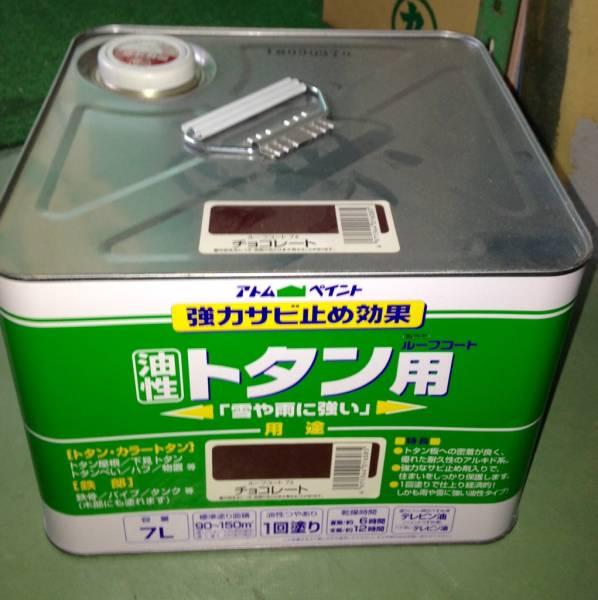 送料込み 油性トタン用ペイント「ルーフコート チョコレート 7L」アトムハウスペイント_画像1