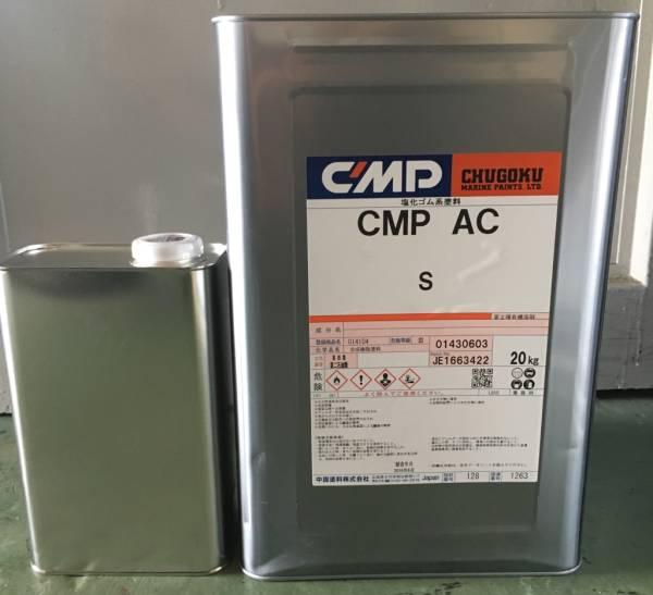 錆止め塗料 中国塗料「CMP-AC シルバー 2㎏」(旧名:ラバックス-AC) 小分け品_画像1