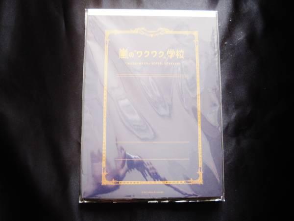★嵐のワクワク学校 2013 A4判レポート用紙&下敷き set