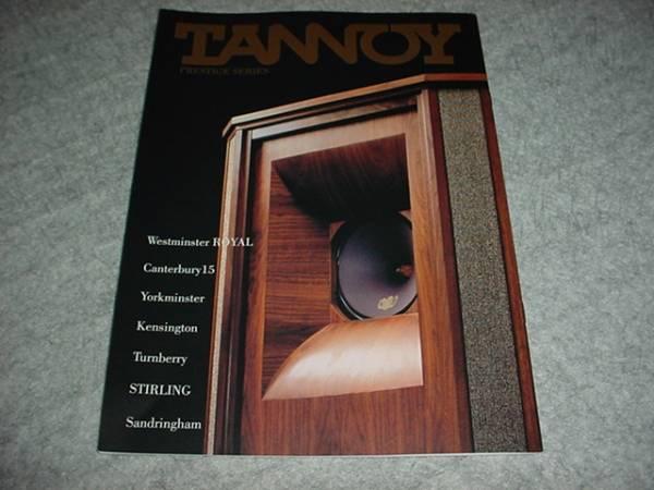 即決!2003年6月 タンノイ スピーカーのカタログ