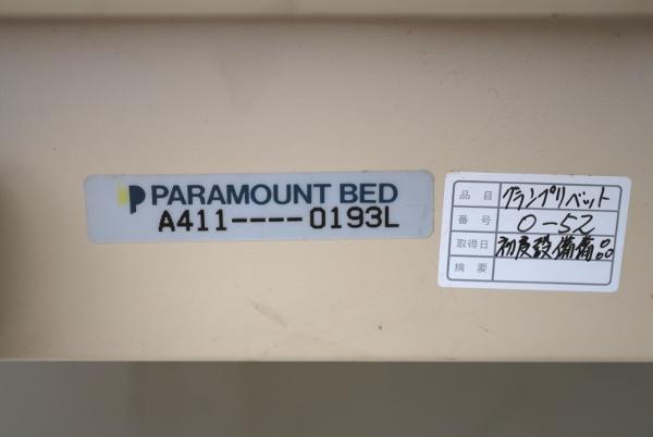 パラマウントベッド 医療・介護用ベッド 専用テーブル・マット付_画像3