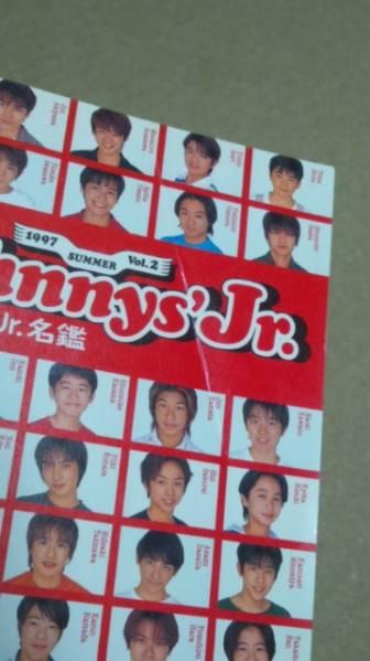 ジャニーズJr.名鑑 vol.2 1997 微難あり 嵐 生田斗真