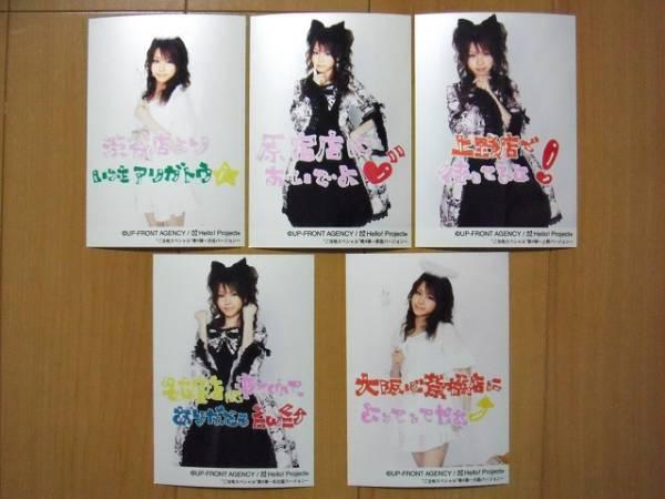 2008/6/6【田中れいな】ハロショ☆ご当地スペシャル第4弾5枚