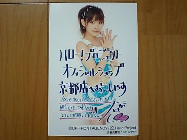 2008/3/4【高橋愛】ハロショ京都店限定生写真「おこしやす」