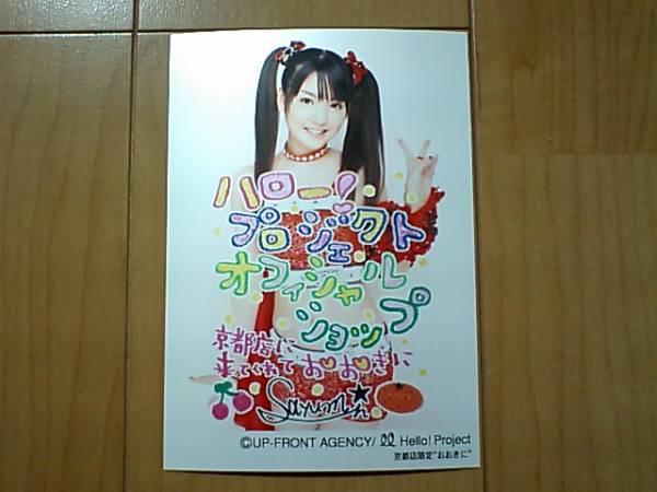 2008/4/8【道重さゆみ】ハロショ京都店限定生写真「おおきに」