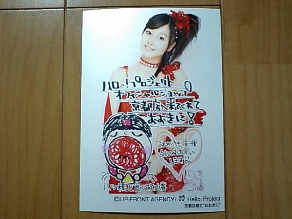 2008/4/8【久住小春】ハロショ京都店限定生写真「おおきに」