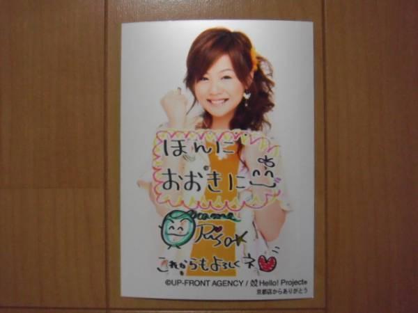2008/5/25【新垣里沙】ハロショ「京都店からありがとう」