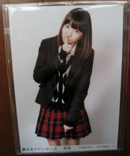 夢みるアドレセンス 京佳 YUMELIVE! 2015/3/4 写真 複数割引