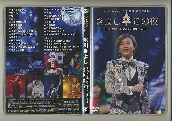 DVD★氷川きよし 2012 きよしこの夜 12 ファンクラブスペシャル コンサートグッズの画像