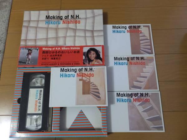★ 西田ひかる 写真集 Making of N.H ポストカード集+ビデオ