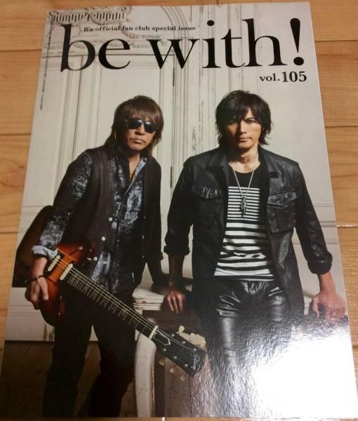 期間限定値下げ●B'z(ビーズ)ファンクラブ会報Be+with! vol.105●