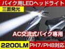 バイク交流車用◆LEDヘッドライトPH7.PH8 2200LM AC交流車専用