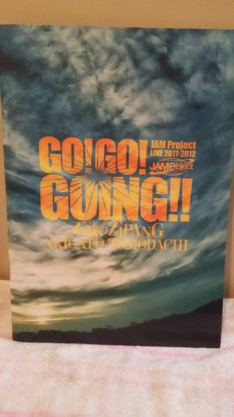JAM Project LIVE 2011-2012 GO!GO!GOING!! 公式パンフレット