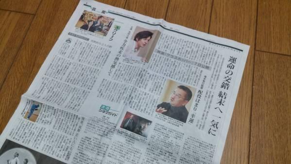 【483】生田斗真★映画グラスホッパー関連記事★北海道新聞11/5