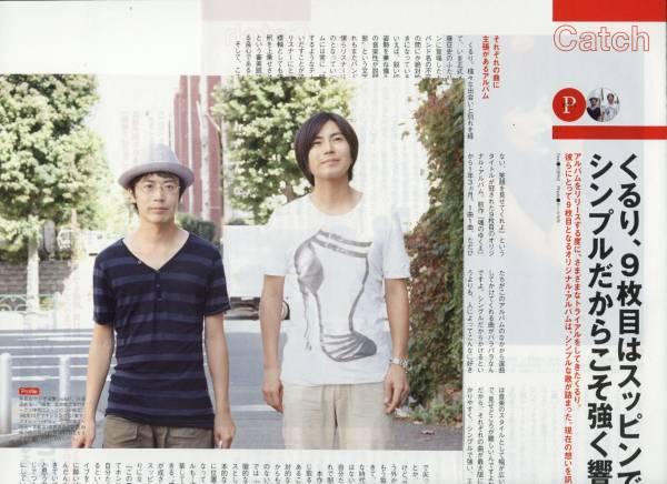 2p◇ススめる!ぴあ 2010.9.23 切り抜き くるり